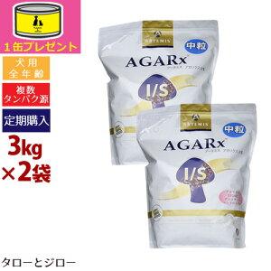 【定期購入】【オーガニック缶詰1缶おまけ】アーテミス アガリクス I/S 中粒 3kg×2袋 プレミアムドッグフード