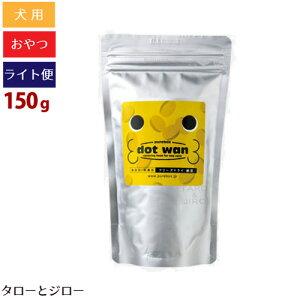 dot wan ドットわん【フリーズドライ 納豆】150g犬用おやつ 無添加