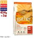 gather ギャザー【フリーエーカー キャット】454g×3袋 成猫用ドライフード オーガニック チキン 鶏肉【ポイント5倍】【送料無料(北海道・沖縄・離島は有料)】
