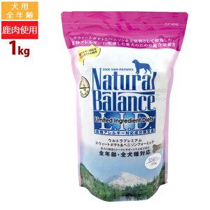NaturalBarance ナチュラルバランス【スウィートポテト&ベニソン ドッグフード】1kg(2.2ポンド)全犬種/全年齢用ドライフード 鹿肉 アレルギー対応 穀物不使用