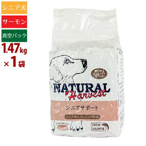 NATURAL Harvest ナチュラルハーベスト 高齢/超高齢犬用ドライフード【シニアサポート】1.47kg サーモン 白米 真空パック包装