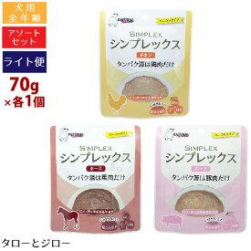 ナチュラルハーベスト シンプレックス 3つの味 アソートセット 70g×各1袋 チキン/ポーク/ホース パウチ