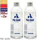 【NEW】Pet-Cool ペットクール【BodyCare クレンジングスプレー】詰め替え用300ml×2本 犬猫用 全年齢対応 スキンケア…