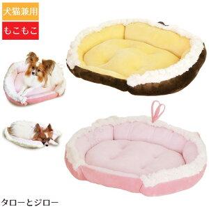 PetzRoute ペッツルート【ふわふわおくるみ】全2色 犬猫兼用ベッド【イチゴ・チョコ】【あったか】【もこもこ】【2WAY】