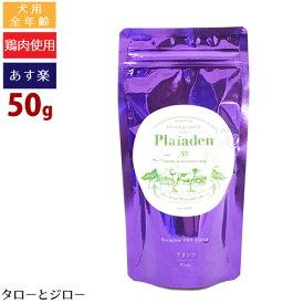 【あす楽】Plaiaden プレイアーデン 犬用プレミアムドライフード【プリンツ】50g(トラベルサイズ) チキン 全犬種・全年齢 高品質高栄養食