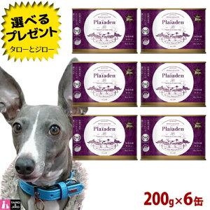 【あす楽】Plaiaden プレイアーデン 犬用ウェットフード【100%有機 チキン】BIO認定 全犬種・全年齢用 200g×6個 高級総合栄養食