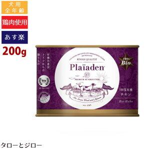 【あす楽】Plaiaden プレイアーデン 犬用ウェットフード【100%有機 チキン】BIO認定 全犬種・全年齢用 200g 高級総合栄養食