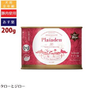 【あす楽】Plaiaden プレイアーデン 犬用ウェットフード【100%有機 ドイツ豚】BIO認定 全犬種・全年齢用 200g 高級総合栄養食