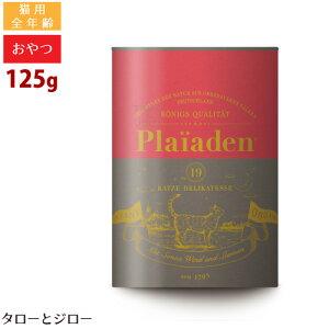 Plaiaden プレイアーデン 猫用ごちそうトリーツ【天然サーモンの贅沢フレーク】おやつ グルテンフリー 全年齢用 125g