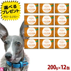 【あす楽】Plaiaden プレイアーデン 犬用ウェットフード【100%Natur ドイツ鱒】全犬種・全年齢用 グルテンフリー 200g×12缶 高級総合栄養食【送料無料(沖縄・離島は除く)】