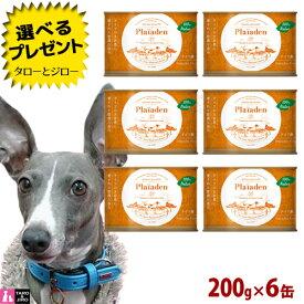 【あす楽】Plaiaden プレイアーデン 犬用ウェットフード【100%Natur ドイツ鱒】全犬種・全年齢用 グルテンフリー 200g×6缶 高級総合栄養食