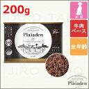 Plaiaden(プレイアーデン) 100%有機 ビーフ 缶 200g
