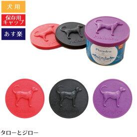 【あす楽】Plaiaden プレイアーデン ウェットフード缶詰保存用キャップ【ドッグレリーフ】