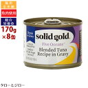 SolidGold ソリッドゴールド 猫用ウェットフード ブレンド ツナ缶 170g×8缶 全年齢対応 マグロ 野菜 穀物不使用 総合栄養食【防災・災害グッズ】