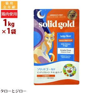 SolidGold ソリッドゴールド インディゴムーン 1kg 全年齢対応・全猫種用ドライフード 鶏肉 卵 魚肉 高タンパク 穀物不使用【ジッパー付】