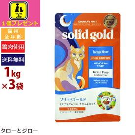 SolidGold ソリッドゴールド インディゴムーン 1kg×3袋 全年齢対応・全猫種用ドライフード 鶏肉 卵 魚肉 高タンパク 穀物不使用【ジッパー付】【ポイント10倍】【送料無料(沖縄・離島は除く)】