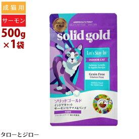 【NEW】SolidGold ソリッドゴールド インドアキャット 500g 成猫用ドライフード サーモン 穀物不使用 毛玉ケア 食物アレルギー対応 室内飼い【ジッパー付】