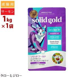 【NEW】SolidGold ソリッドゴールド インドアキャット 1kg成猫用ドライフード サーモン 穀物不使用 毛玉ケア 食物アレルギー対応 室内飼い【ジッパー付】