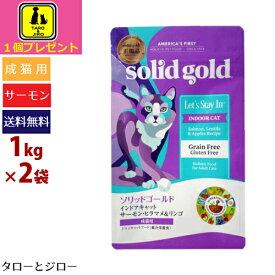 【NEW】SolidGold ソリッドゴールド インドアキャット 1kg×2袋成猫用ドライフード サーモン 穀物不使用 毛玉ケア 食物アレルギー対応 室内飼い【ジッパー付】【ポイント10倍】【送料無料 北海道・沖縄・一部地域は有料】