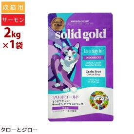 【NEW】SolidGold ソリッドゴールド インドアキャット 2kg 成猫用ドライフード サーモン 穀物不使用 毛玉ケア 食物アレルギー対応 室内飼い【ジッパー付】