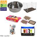 犬用スターターセット(1)【6点】ケージ トイレ ご飯皿等【色が選べる】【2個口発送】【送料無料(北海道・沖縄・離島は…