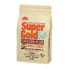 森乳スーパーゴールド チキンプラス 成犬用 2.4kg 腸内フローラバランス サポートフード