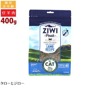 ZIWI ジウィ エアドライ キャットフード【ラム】400g 猫用・全年齢対応 仔羊肉 食物アレルギー配慮