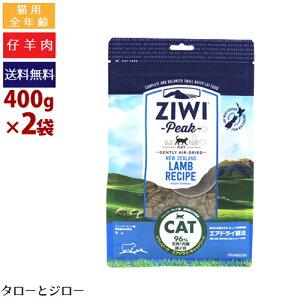 【おまけプレゼント】ZIWI ジウィ エアドライ キャットフード【ラム】400g×2袋 猫用・全年齢対応 仔羊肉 食物アレルギー配慮【ポイント10倍】【送料無料(沖縄・離島は除く)】