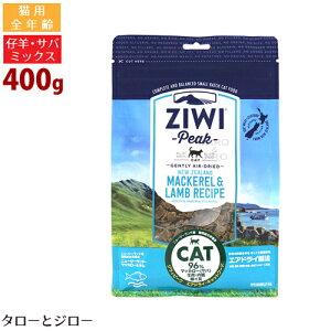 ZIWI ジウィ エアドライ キャットフード【NZマッカロー&ラム】400g 猫用・全年齢対応 仔羊肉 サバ 魚 食物アレルギー配慮