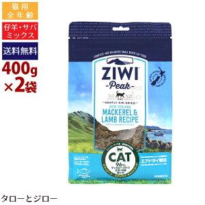 【おまけプレゼント】ZIWI ジウィ エアドライ キャットフード【NZマッカロー&ラム】400g×2袋 猫用・全年齢対応 仔羊肉 サバ 魚 食物アレルギー配慮【ポイント10倍】【送料無料(沖縄・離島は