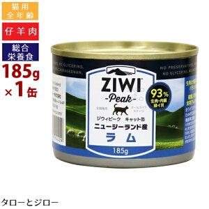 ZIWI ジウィ キャット缶 ウェットフード【ラム】185g 全猫種・全年齢用 仔羊肉 総合栄養食 食物アレルギー配慮