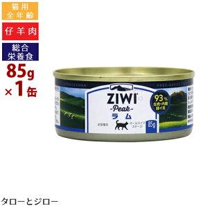 ZIWI ジウィ キャット缶 ウェットフード【ラム】85g 全猫種・全年齢用 仔羊肉 総合栄養食 食物アレルギー配慮