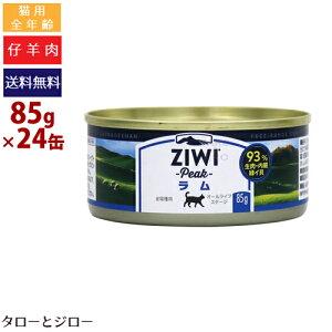 ZIWI ジウィ キャット缶 ウェットフード【ラム】85g×24缶 全猫種・全年齢用 仔羊肉 総合栄養食 食物アレルギー配慮【ポイント10倍】【防災・災害グッズ】【全国送料無料】