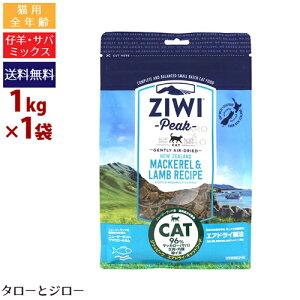【おまけプレゼント】 ZIWI ジウィ エアドライ キャットフード【NZマッカロー&ラム】1kg 猫用・全年齢対応 仔羊肉 サバ 魚 食物アレルギー配慮【ポイント10倍】【送料無料(沖縄・離島は除く)