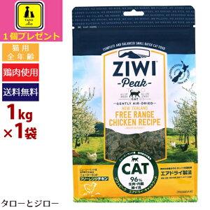【オーガニックウェットフード1個おまけ】ZIWI ジウィ エアドライ キャットフード【フリーレンジチキン】1kg 猫用・全年齢対応ドライフード 放し飼い鶏肉 穀物不使用 ジャーキータイプ 【ポ