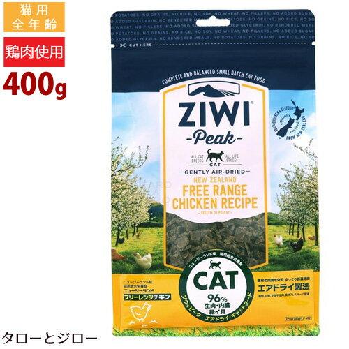 ZIWI ジウィ エアドライ キャットフード【ニュージーランド フリーレンジチキン】400g 猫用・全年齢対応ドライフード 放し飼い鶏肉 穀物不使用 ジャーキータイプ 【ポイント10倍】
