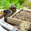 山形の金線太郎兵衛そば(30束入) 「体にやさしい麺づくり」 もちろん無添加!