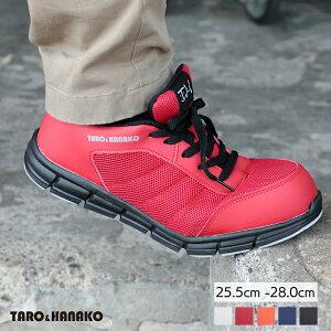 セーフティーシューズ 安全靴 メンズ 作業靴 ローカット プラスチック芯 紐 おしゃれ 軽作業用 軽量 通気性 全5色 25cm 28cm