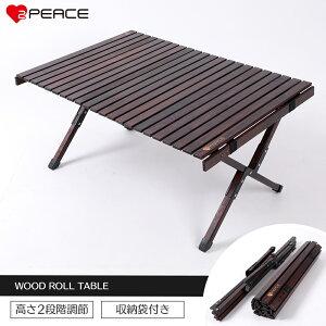 【POINT10倍 9/19 20時〜】ウッドロールテーブル 木製 テーブル アウトドア BBQ レジャー