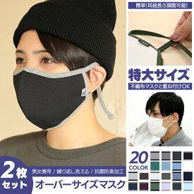 オーバーサイズマスク 2枚組 セット 男女兼用 ビックサイズ 大きいサイズ 大きい 大きめ 特大 立体 布マスク 大人用 洗えるマスク 繰り返し使える 重ねマスク 2重マスク 不織布兼用 重ね付け