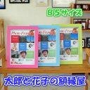 木製ポスターフレーム ピンク、ブルー、グリーン B5額縁 338 コピー用紙B5ピッタリサイズ!