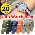 【送料無料】TARO'SNATOタイプ時計バンドベルトストラップナイロン[単色カラー]バンド幅20mm説明書/バネ棒外し付き