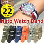 【送料無料】TARO'SNATOタイプ時計バンドベルトストラップナイロン[単色カラー]バンド幅22mm説明書/バネ棒外し付き