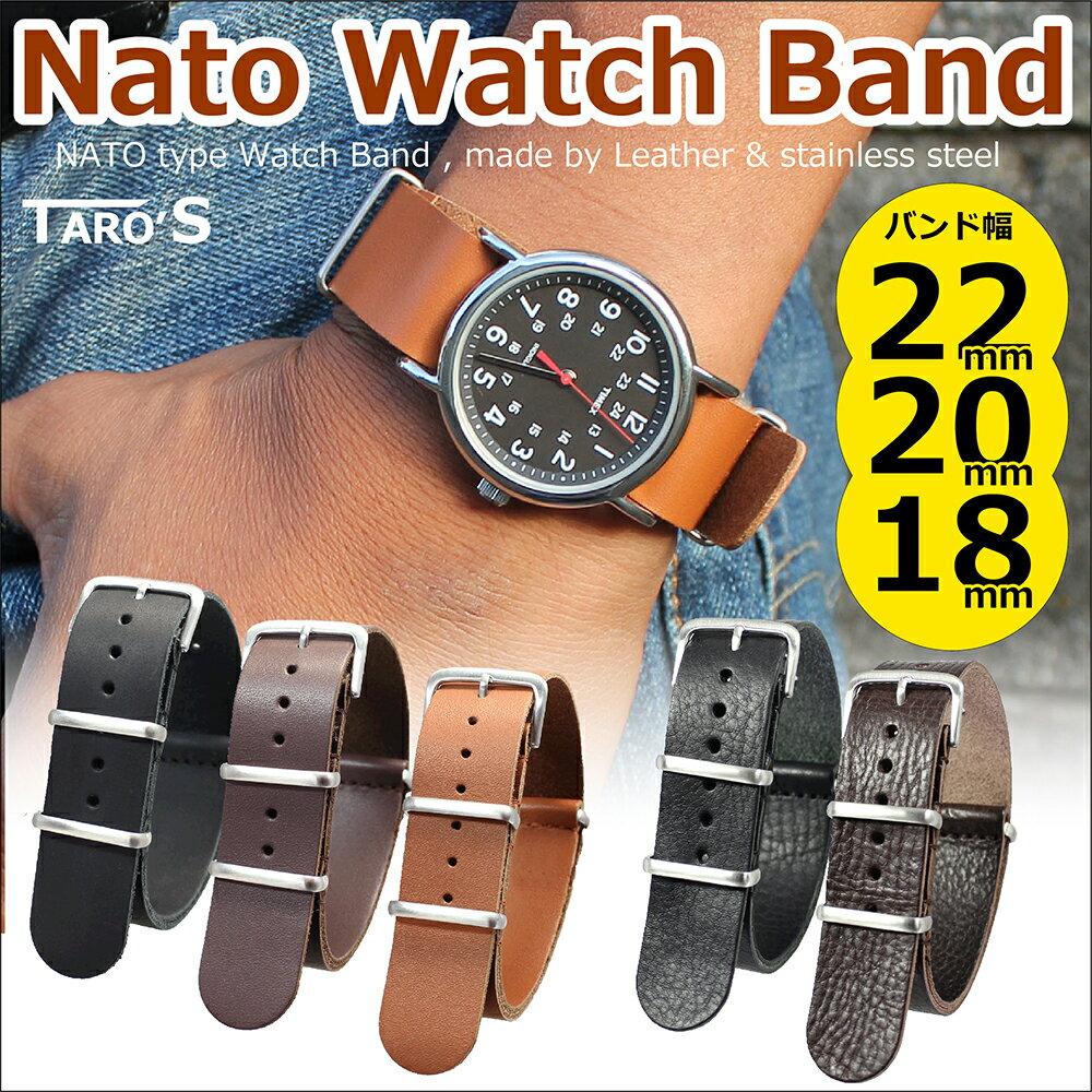 【ゆうパケット/ネコポス便発送 送料無料】TARO'S NATOタイプ 時計バンド ベルト ストラップ 天然皮革 [バネ棒 バネ棒外し 説明書 本革 18mm 20mm 22mm 時計ベルト 交換バンド 黒 ブラウン ベルト交換]