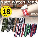 【送料無料】TARO'SNATOタイプ時計バンドベルトストラップナイロン[ストライプ柄]バンド幅18mm説明書/バネ棒外し付き