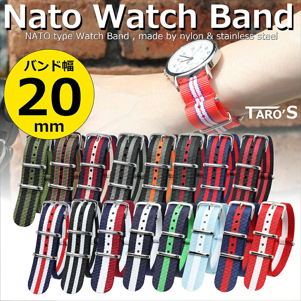 【ゆうパケット/ネコポス便発送 送料無料】TARO'S NATOタイプ 時計バンド ベルト ストラップ ナイロン [ストライプ柄] [バネ棒 バネ棒外し 説明書 20mm 交換バンド 時計ベルトベルト交換]
