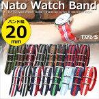 【送料無料】TARO'SNATOタイプ時計バンドベルトストラップナイロン[ストライプ柄]バンド幅20mm説明書/バネ棒外し付き