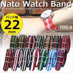 【送料無料】TARO'SNATOタイプ時計バンドベルトストラップナイロン[ストライプ柄]バンド幅22mm説明書/バネ棒外し付き