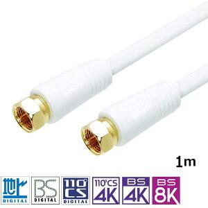 TARO'S アンテナケーブル 1M [FF 4K8K放送(3224MHz)対応 S-4C-FB 4C同軸ケーブル 地デジ・BS・CS・CATV放送対応 金メッキプラグ F型プラグ(ネジ式)⇔F型プラグ(ネジ式) ホワイト エコ簡易パッケージ 4CFF-01W