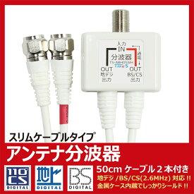 アンテナ分波器 BS/CS/地デジ対応 ホワイト 一体型 ケーブル付き(50cm) 3重シールド TS-ABH05WH